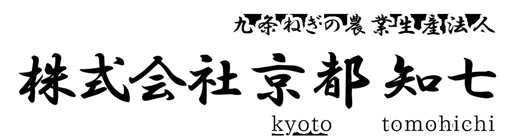 株式会社京都知七